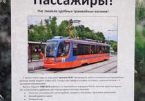 На востоке Москвы начали убирать с маршрутов низкопольные трамваи