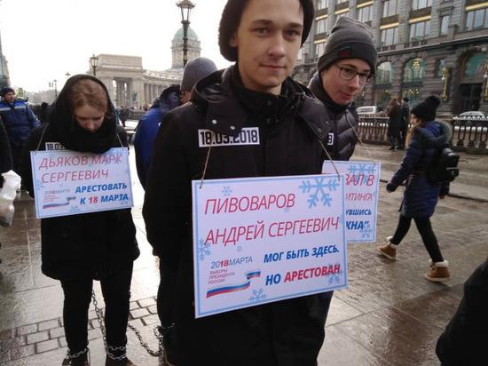 В Петербурге провели