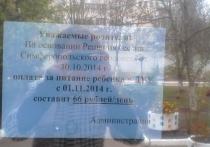 В Симферополе оплата питания в детсадах подорожала в четыре раза