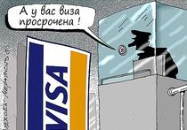 Какие неприятности могут ждать владельцев карт Visa с 1 апреля
