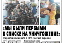 Беженцы с Украины: «Нас ставят наравне с таджиками»
